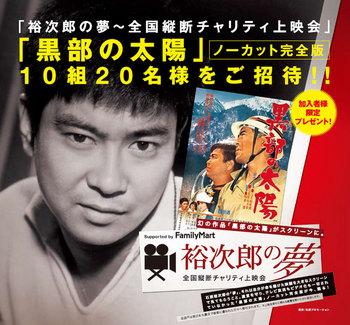 yujiro_main[1].jpg